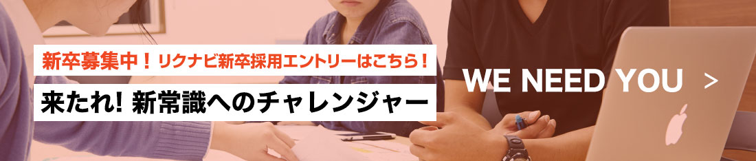 2020年卒業予定の方向けエントリー受付中!