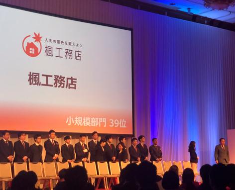 2019年働きがいのある会社ランキング  ベストカンパニー受賞!